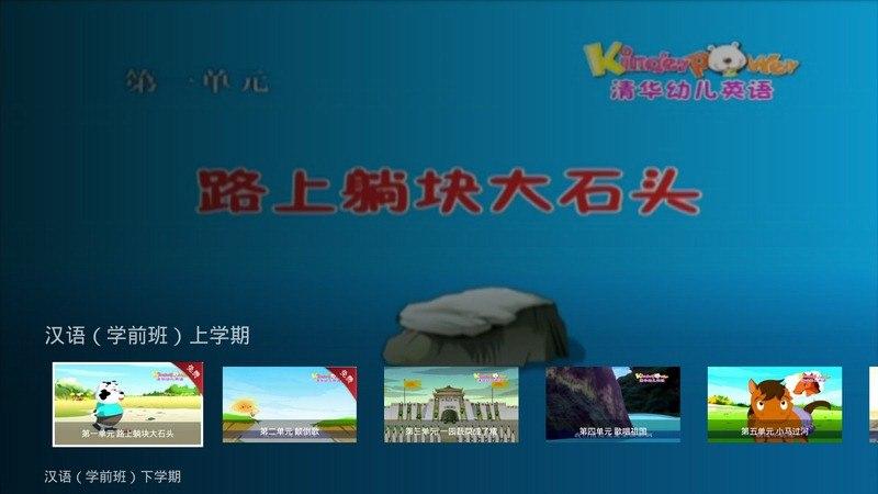 清华幼儿园学前班TV版