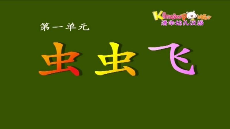 清华幼儿园中班TV版