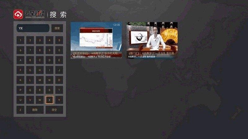 云掌财经TVTV版
