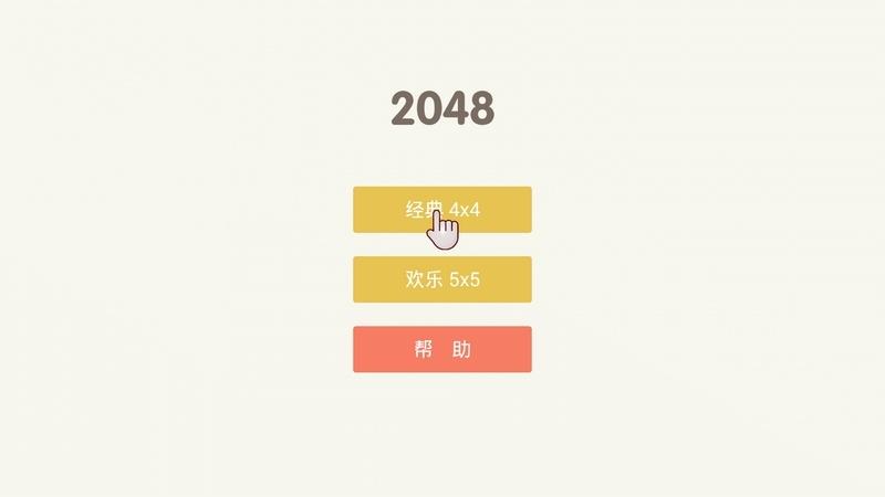 魔方2048TV版