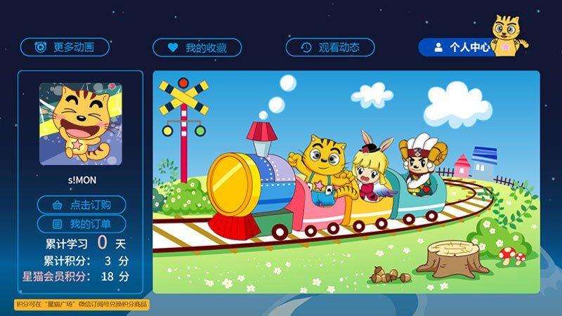 星猫乐园TV版