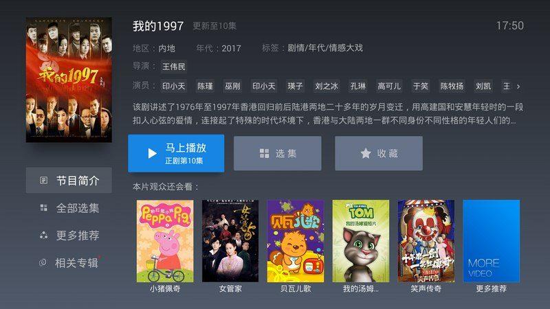魔力视频2.0TV版