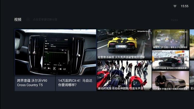 汽车之家TV版