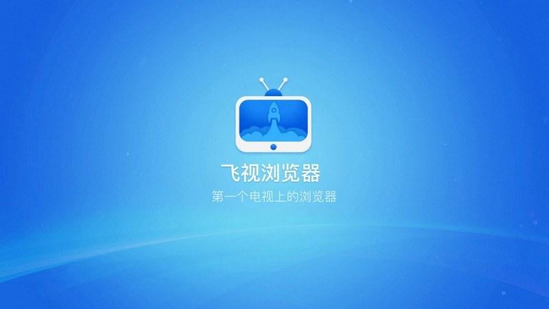 飞视浏览器TV版