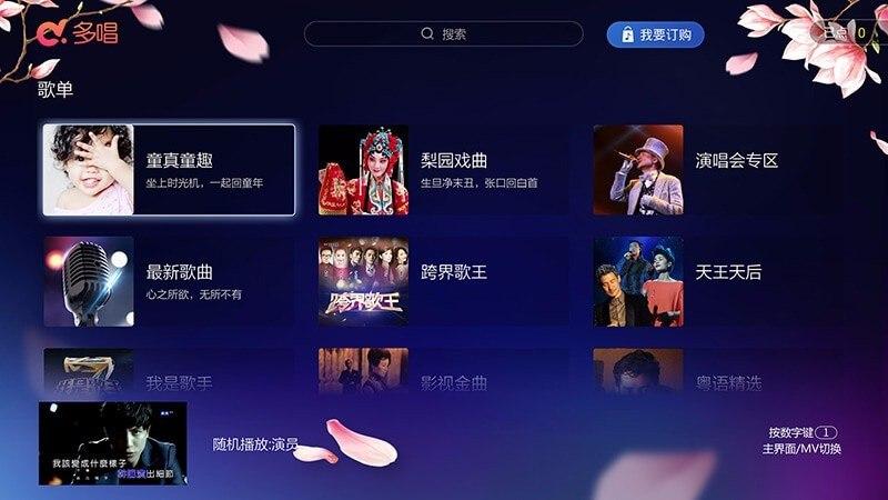 多唱K歌TV版