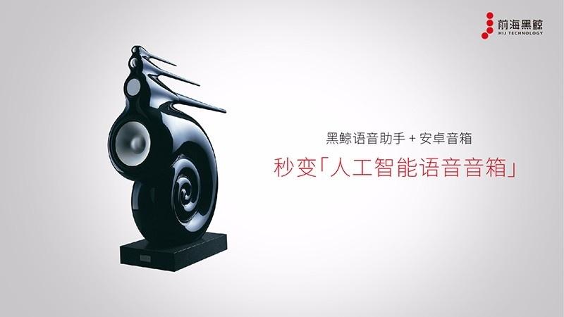 黑鲸语音助手TV版