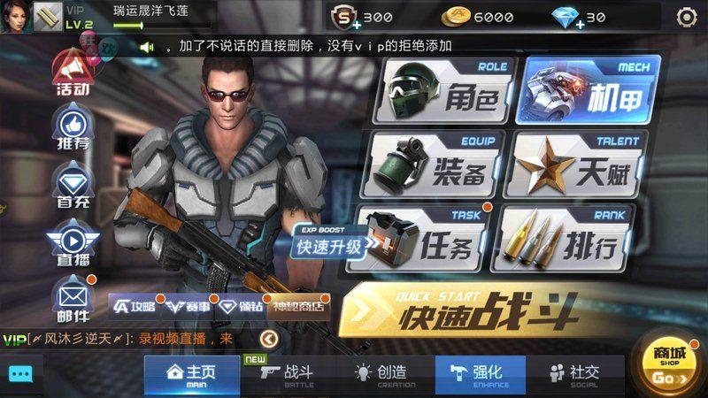 全民枪战2TV版