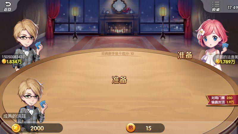 愛奇藝斗地主TV版