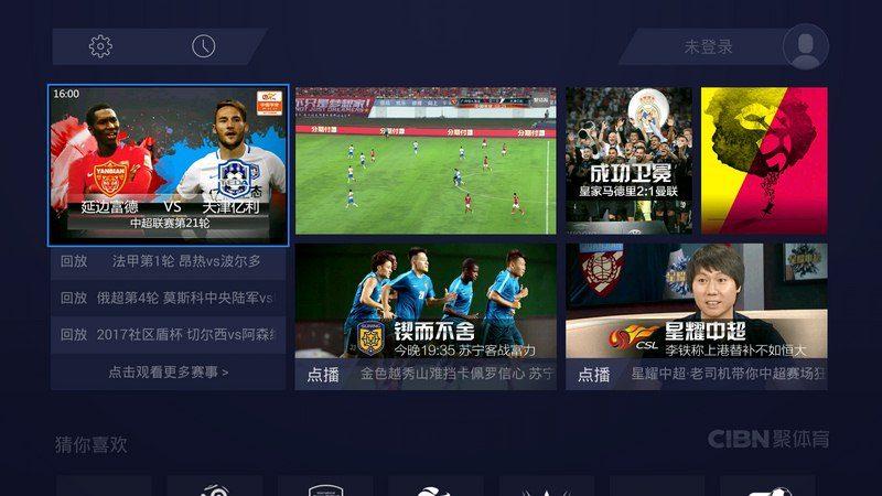 PPTV聚力体育TV版