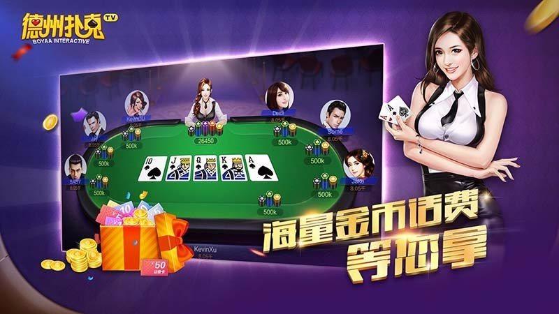 博雅德州扑克TV版