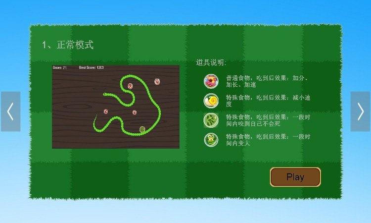 魔方贪吃蛇TV版