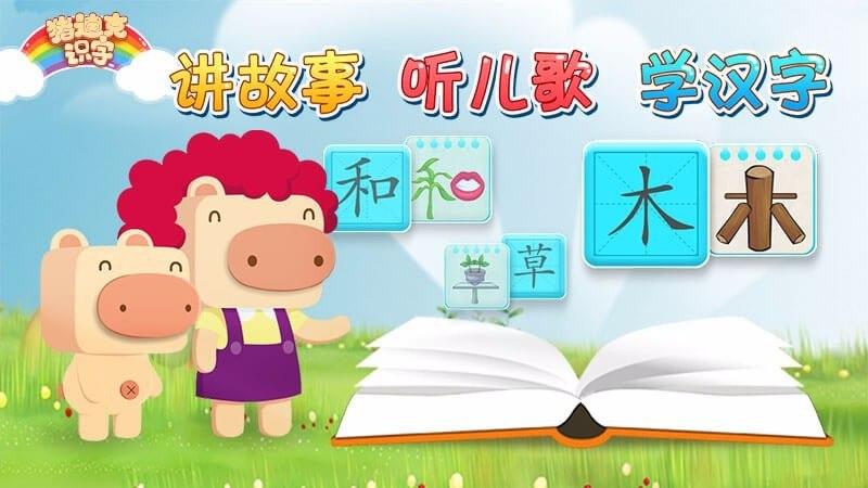 猪迪克识字TV版