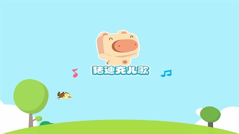 猪迪克儿歌TV版