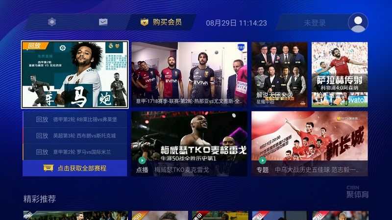 CIBN聚体育TV版