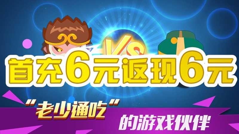 球球大乱斗TVTV版