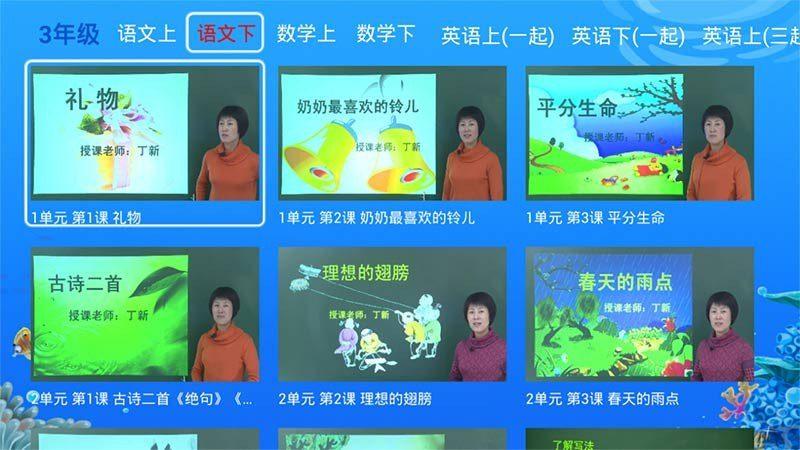 小学同步(北师大版)TV版
