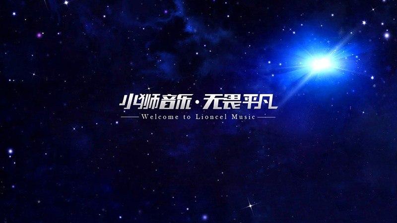 小狮音乐TV版