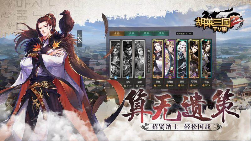 胡莱三国2TV版