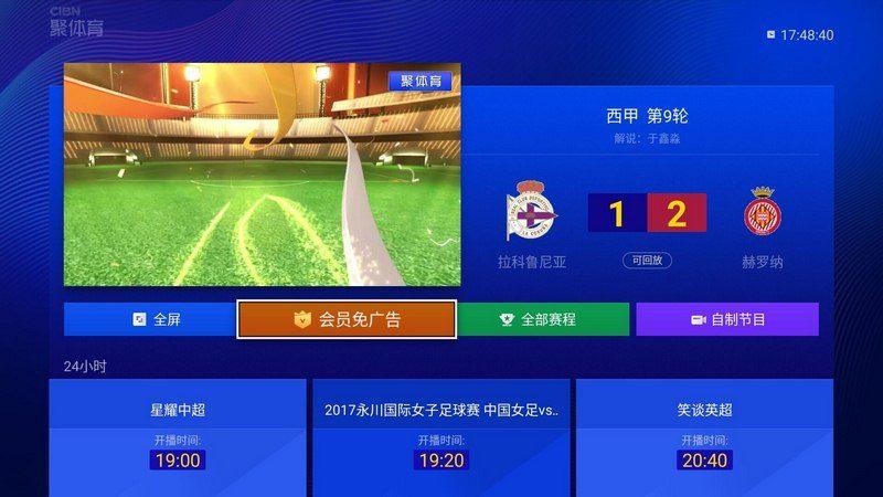 """PPTV聚體育TV版""的图片搜索结果"