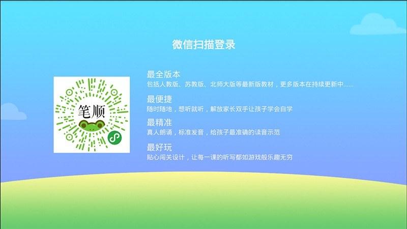 笔顺100TV版