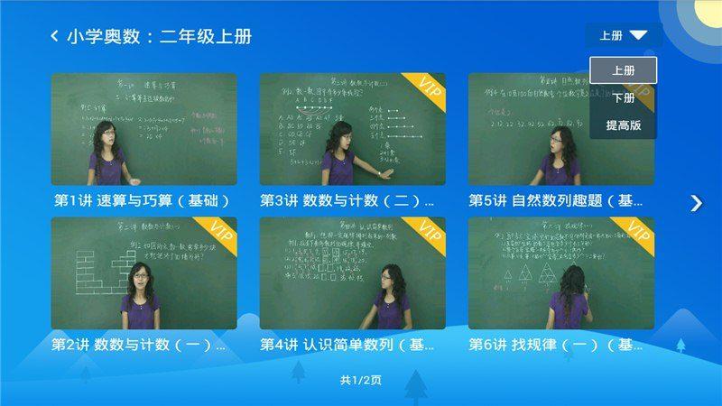 小学奥数TV版