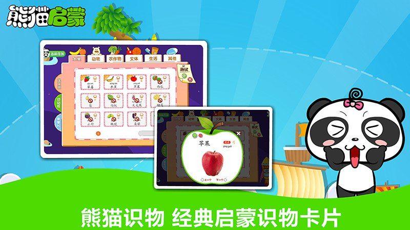 熊猫启蒙TV版