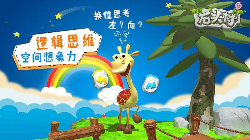 石头村早教儿童编程游戏TV版