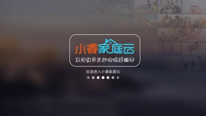 小睿家庭云TV版