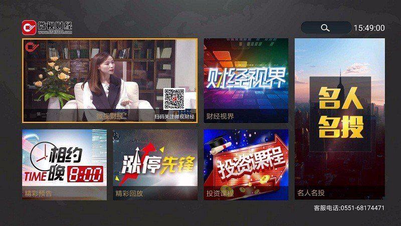 微视财经TV版