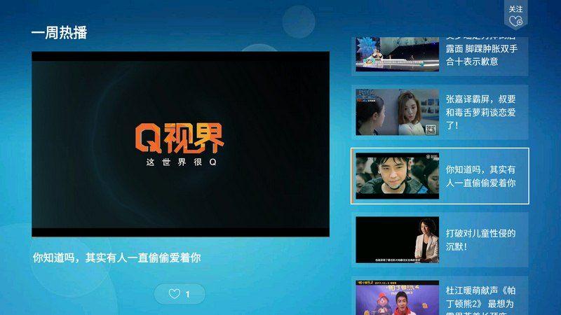 Q视界TV版