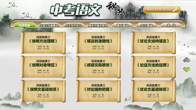 中考语文秘笈TV版