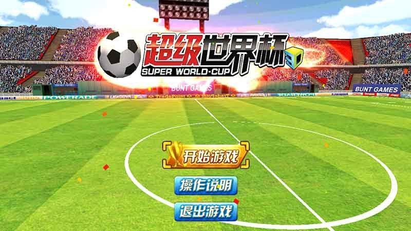 超级世界杯3DTV版