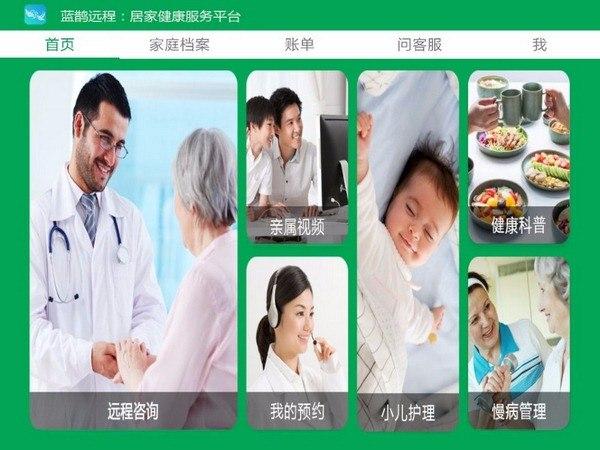 蓝鹊远程居家健康服务平台TV版