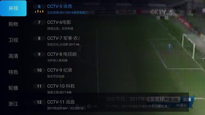 高清电视TV版