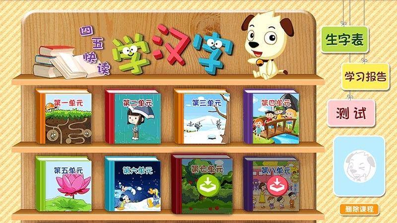 四五快读学汉字TV版