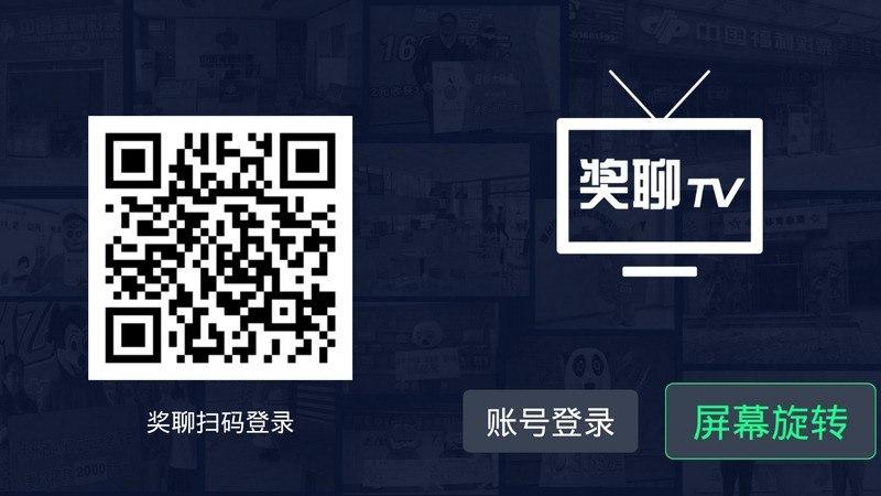奖聊TVTV版