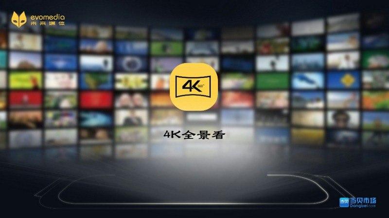 4K全景看TV版