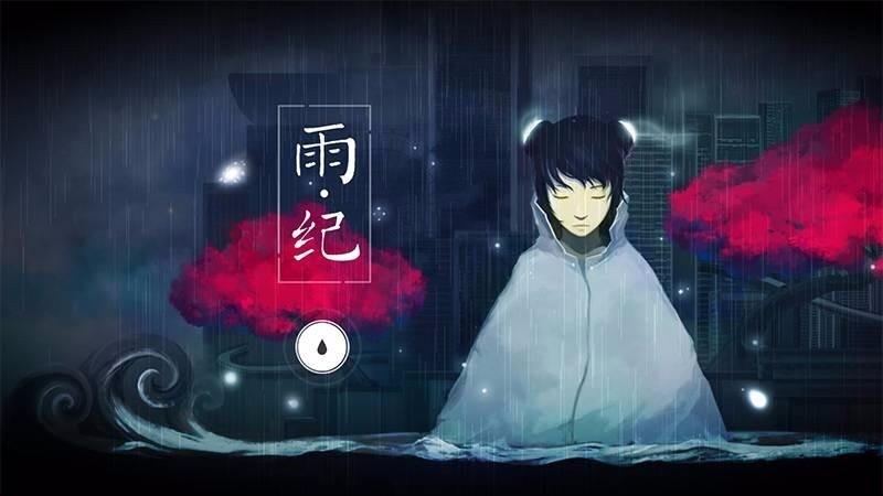 雨纪TV版