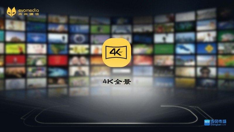 4K全景TV版