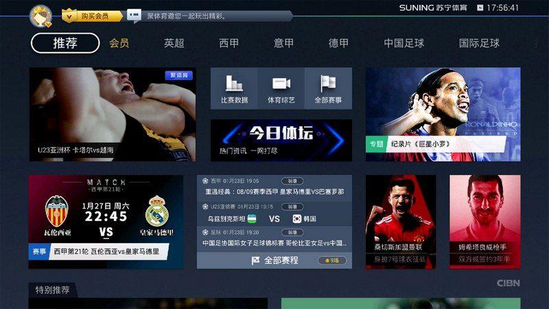 PPTV聚体育TV版