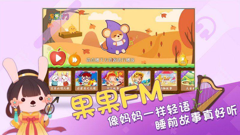 果果乐园TV版