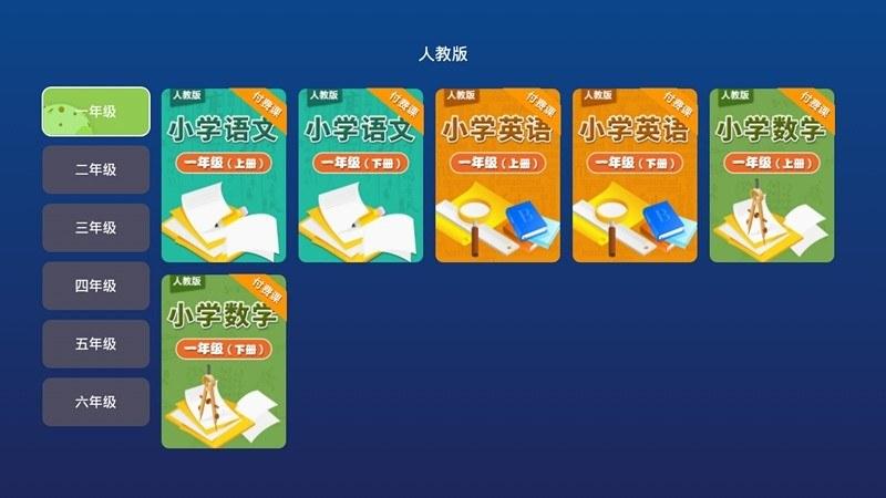 京师同步学堂TV版