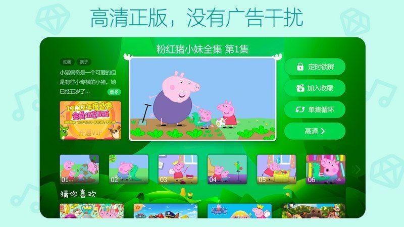 爱奇艺儿童版TV版