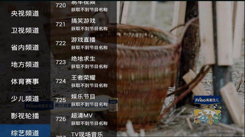 「蕉TV」的圖片搜尋結果