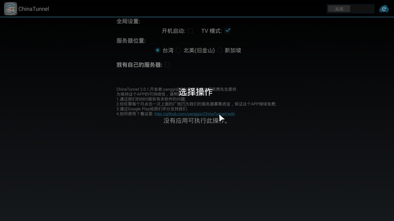 ChinaTunnelTV版