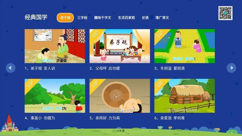 小学科学奥数TV版