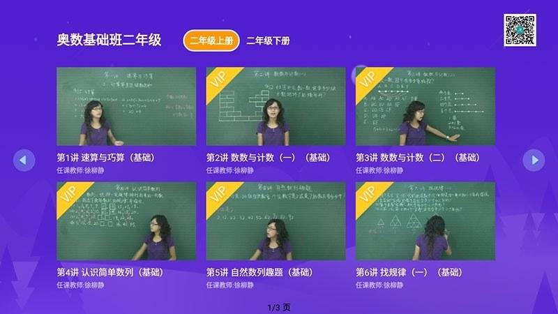同步小学微课TV版