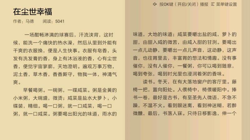 熊貓閱讀TV版