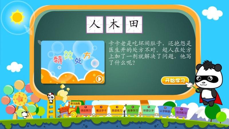 熊猫识字TV版