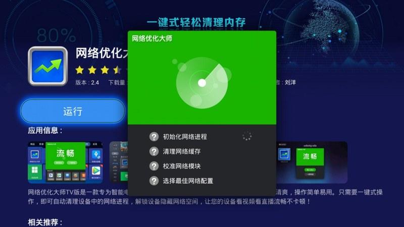 网络优化大师TV版